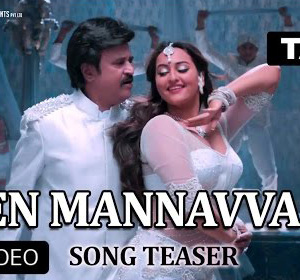 En Mannavva Official Song Teaser from Lingaa Movie